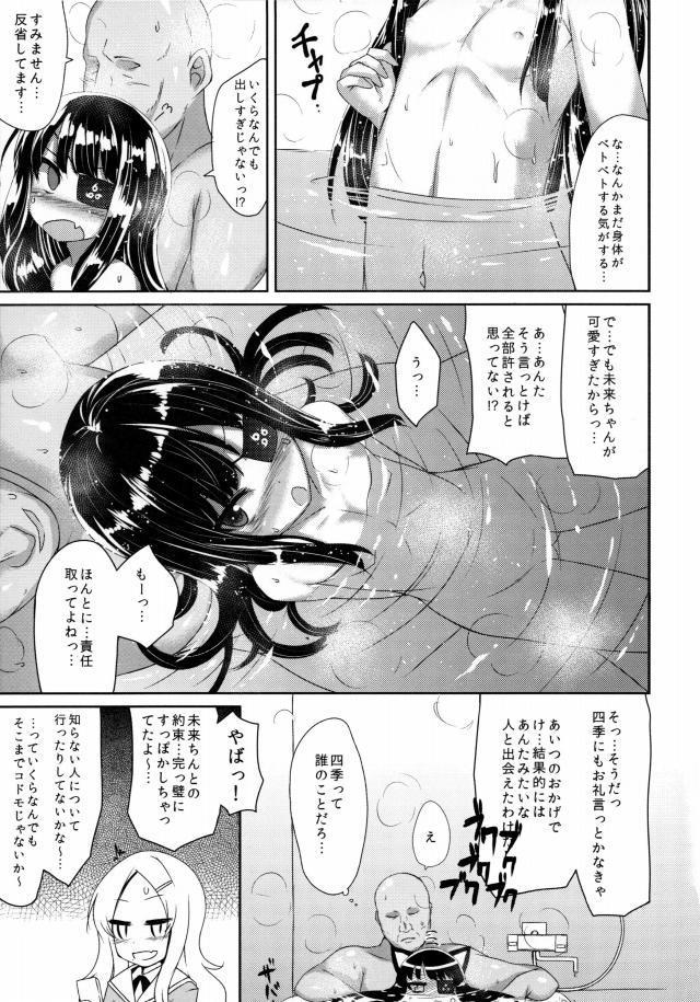 閃乱カグラ エロマンガ・同人誌12022