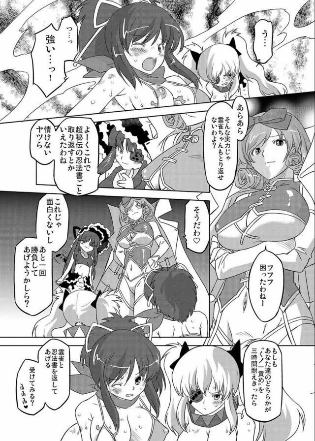 閃乱カグラ エロマンガ・同人誌11006