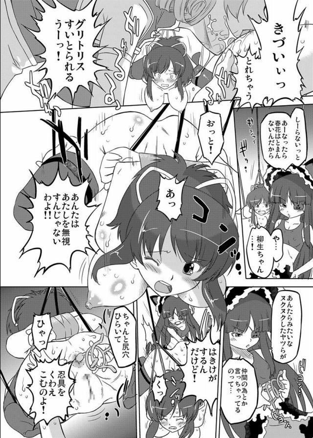 閃乱カグラ エロマンガ・同人誌11009