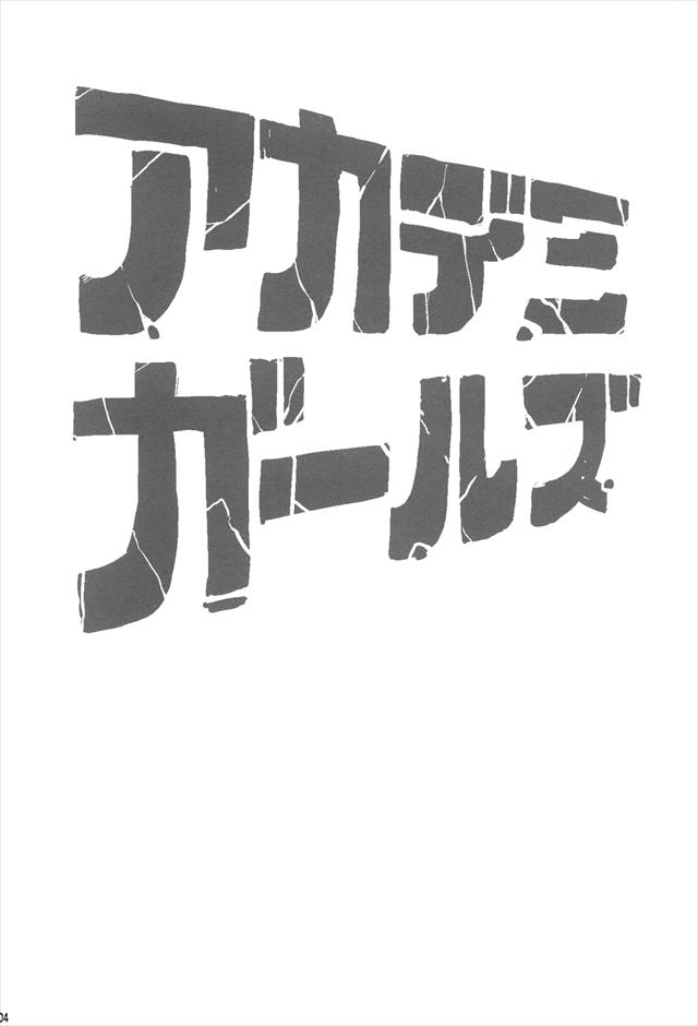 ヒーローアカデミア エロマンガ・同人誌1004