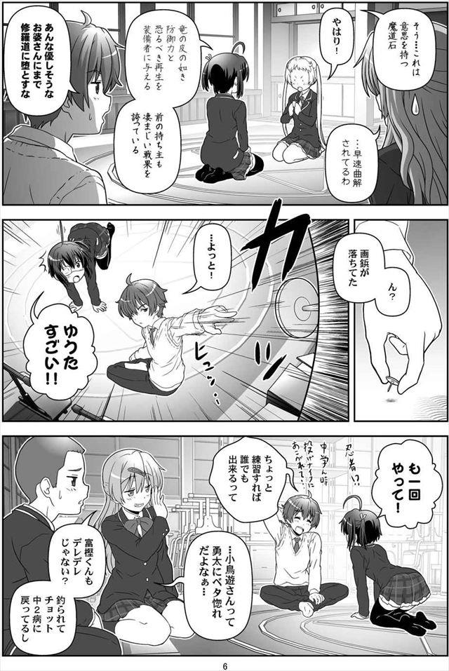 中二病 エロマンガ・同人誌12005