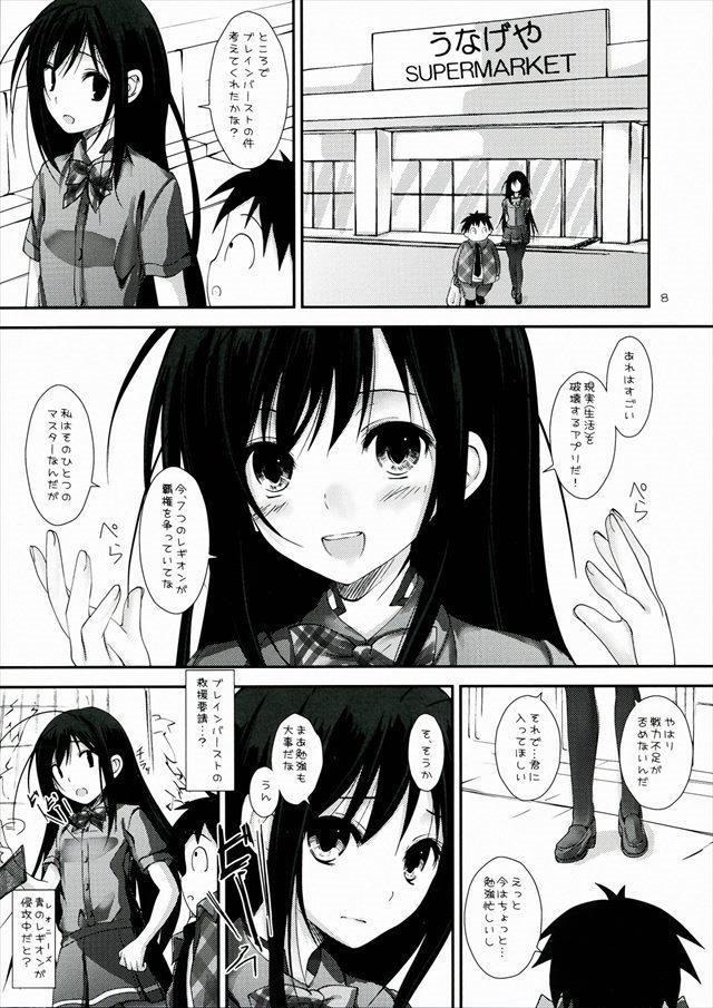 アクセルワールド エロマンガ・同人誌30008