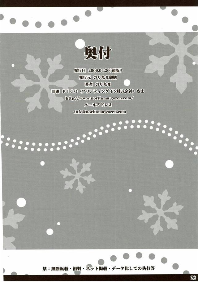 アマガミ エロマンガ・同人誌31025