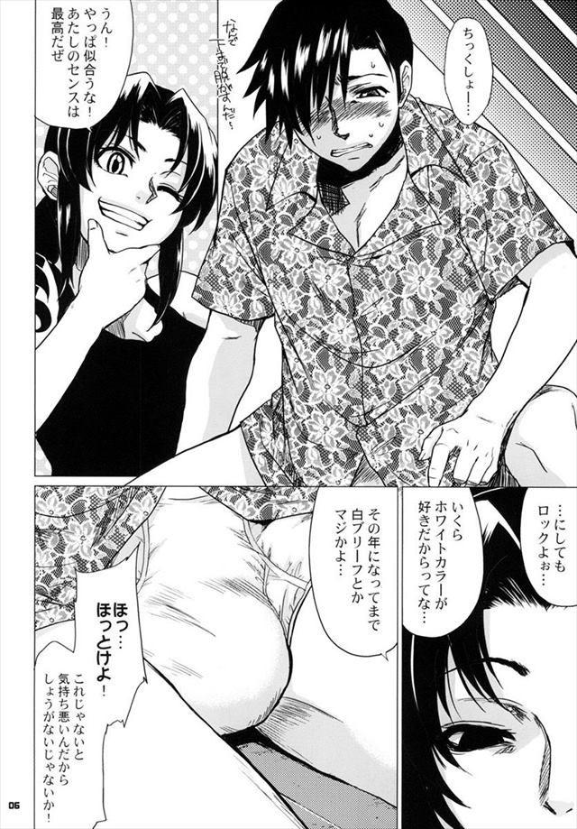 ブラックラグーン エロマンガ・同人誌10004