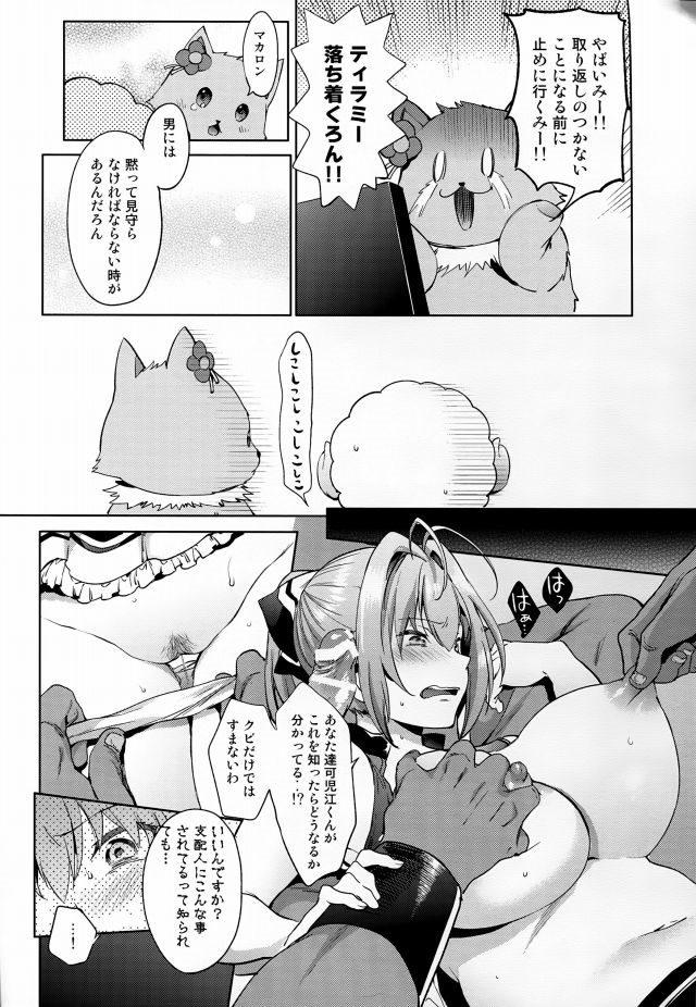 甘ブリ エロマンガ・同人誌35016