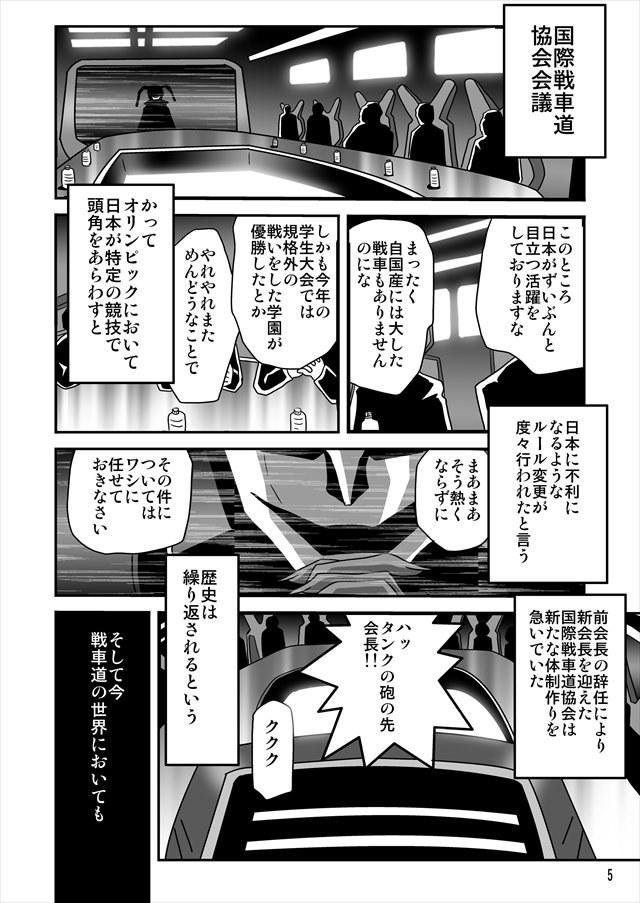 ガルパン エロマンガ・同人誌20005