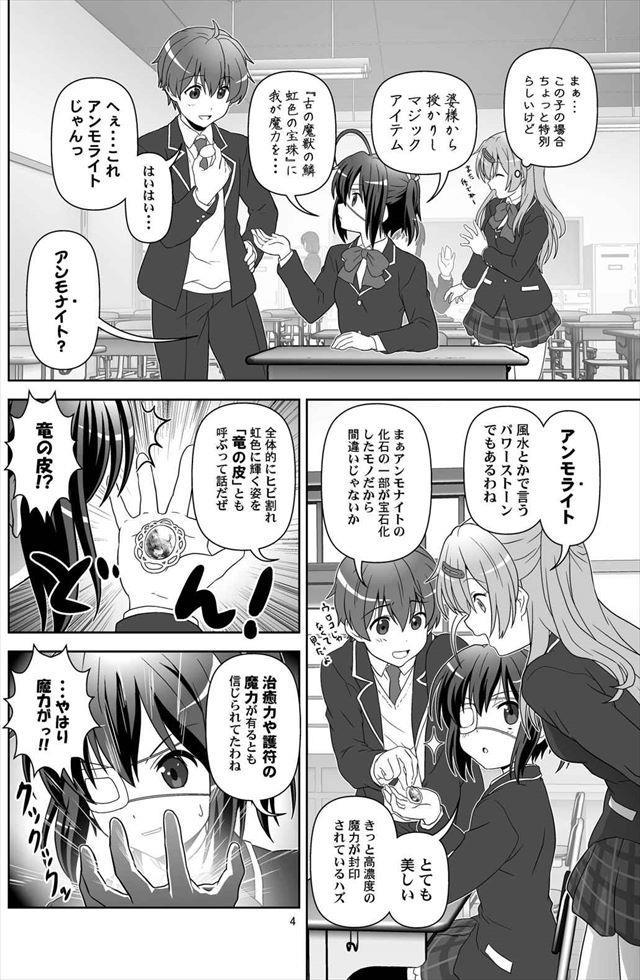 中二病 エロマンガ・同人誌12003