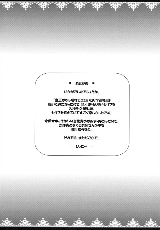 まおゆう勇者 エロマンガ・同人誌20027