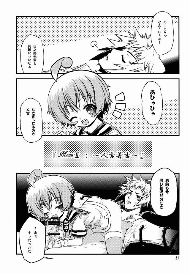 めだかボックス エロマンガ・同人誌15021