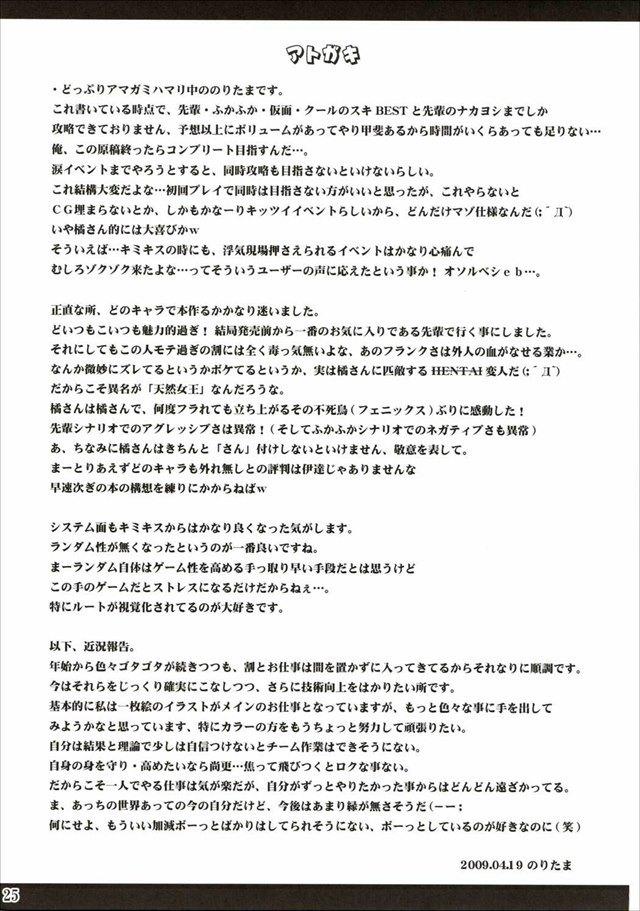 アマガミ エロマンガ・同人誌31024
