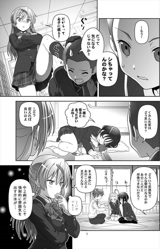 中二病 エロマンガ・同人誌12006