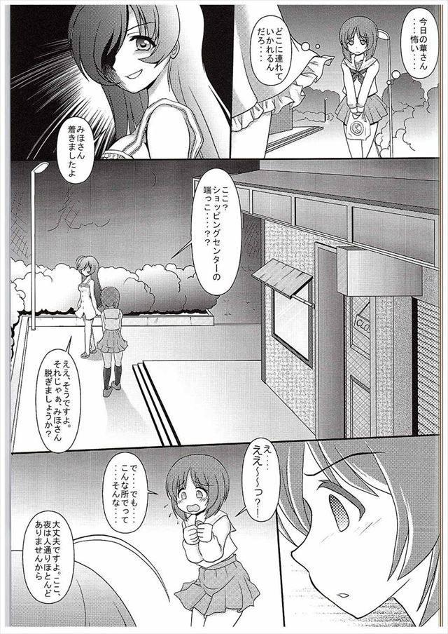 ガルパン エロマンガ・同人誌22013