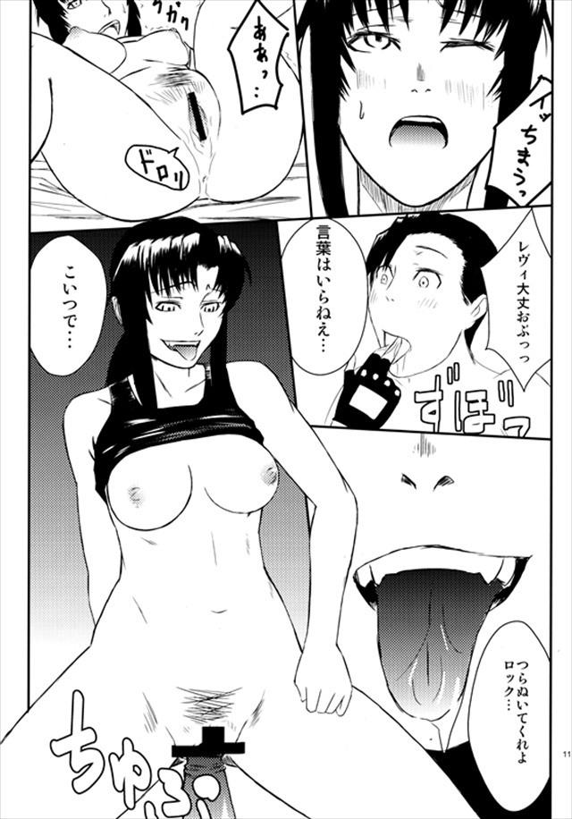 ブラックラグーン エロマンガ・同人誌11010