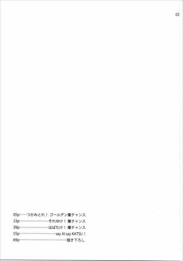 アイカツ エロマンガ・同人誌34002