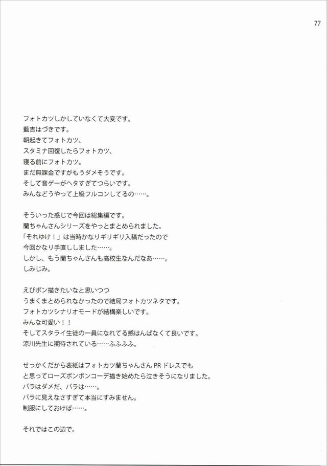 アイカツ エロマンガ・同人誌34076