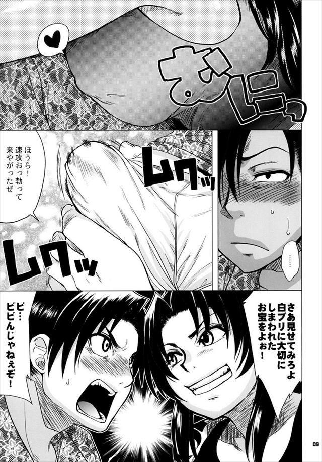 ブラックラグーン エロマンガ・同人誌10007