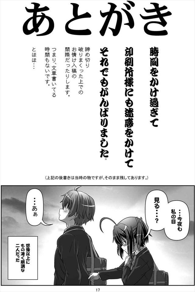 中二病 エロマンガ・同人誌12016