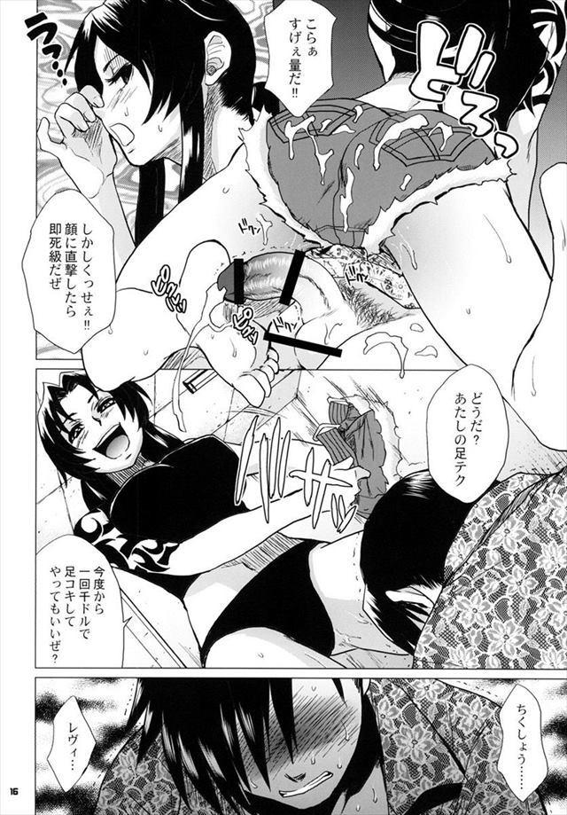 ブラックラグーン エロマンガ・同人誌10014
