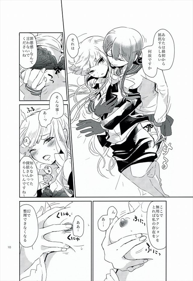 ダンガンロンパ エロマンガ・同人誌10007