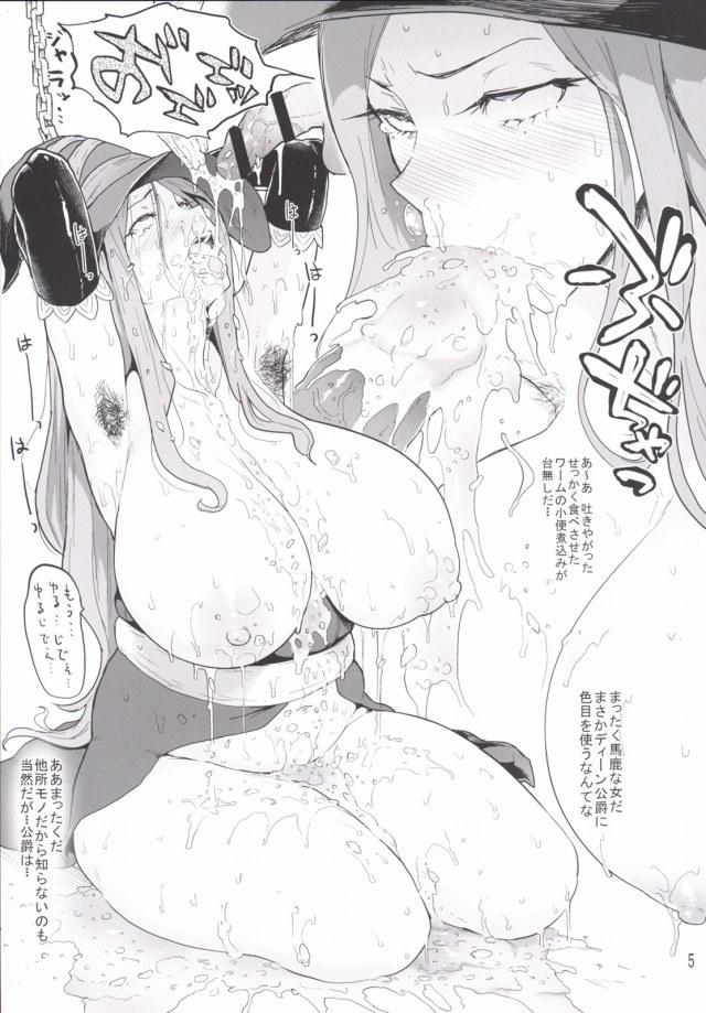 ドラゴンズクラウン エロマンガ・同人誌10004