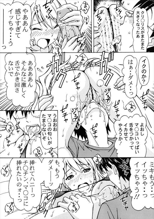 アイドルシリーズ エロマンガ・同人誌14012