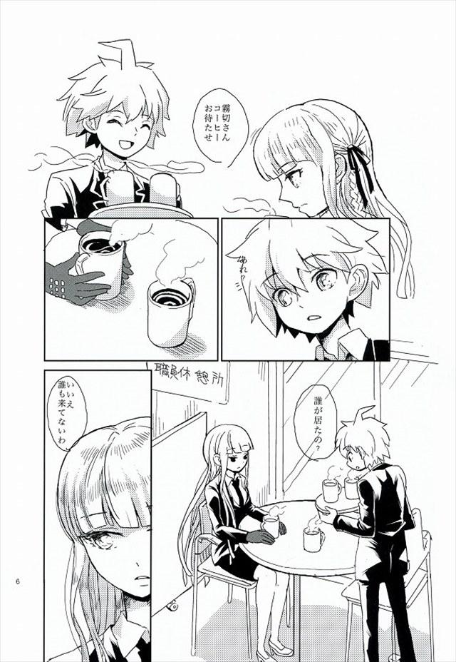 ダンガンロンパ エロマンガ・同人誌10003