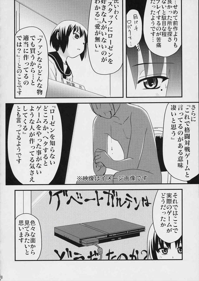 ローゼンメイデン エロマンガ・同人誌12005