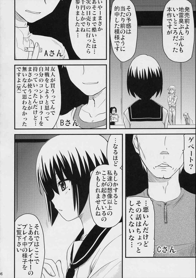 ローゼンメイデン エロマンガ・同人誌12003