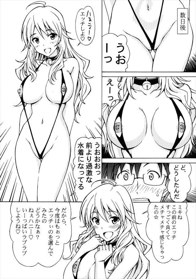 アイドルシリーズ エロマンガ・同人誌14019