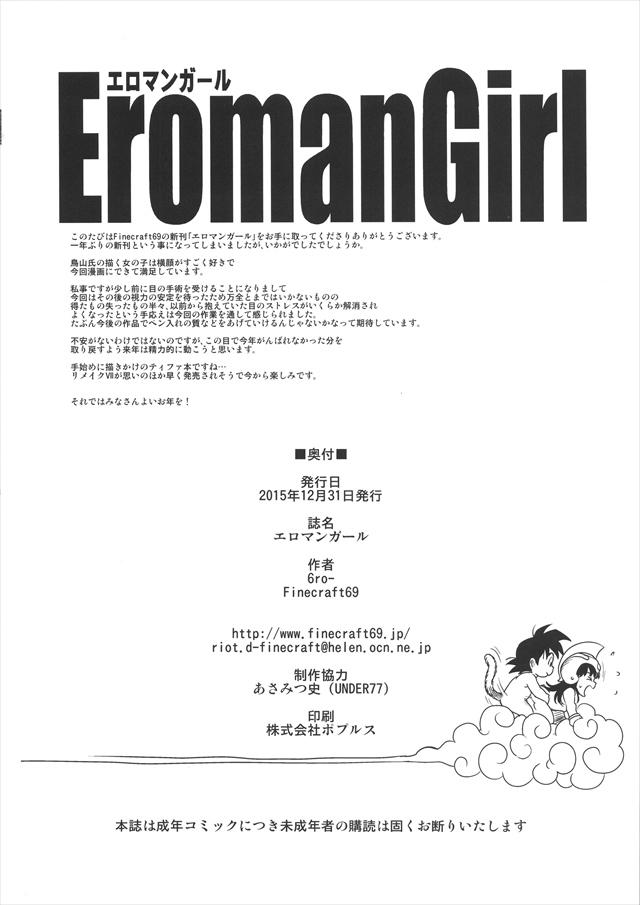 ドラゴンボール エロマンガ・同人誌11026