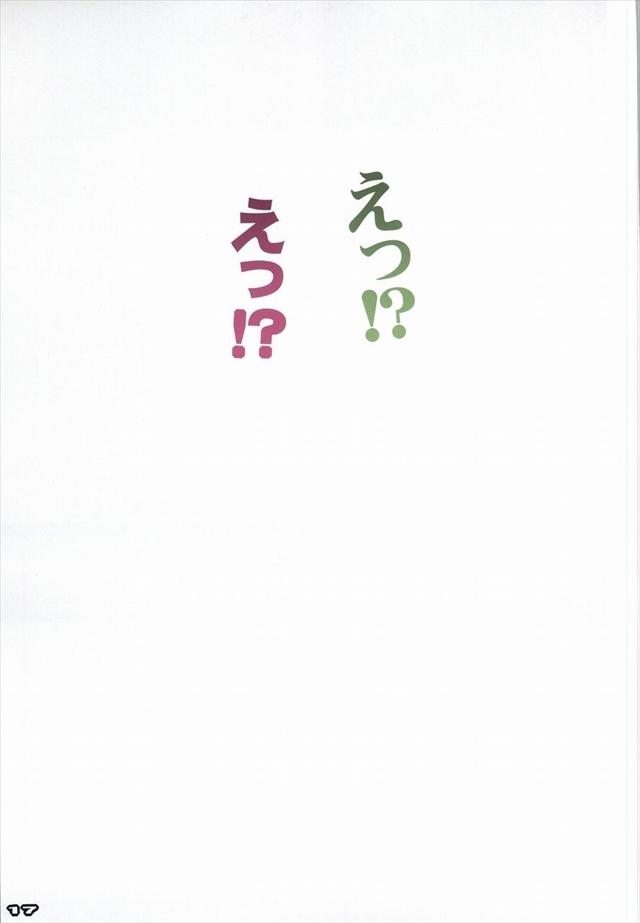 冴えカノ エロマンガ・同人誌11016
