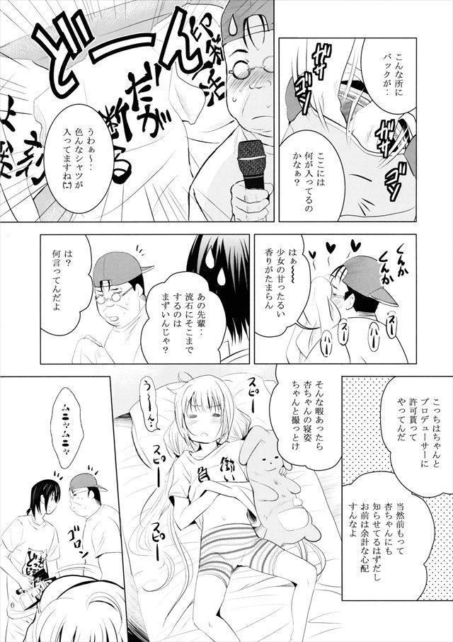 アイドルシリーズ エロマンガ・同人誌29005
