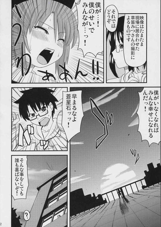 ローゼンメイデン エロマンガ・同人誌12009