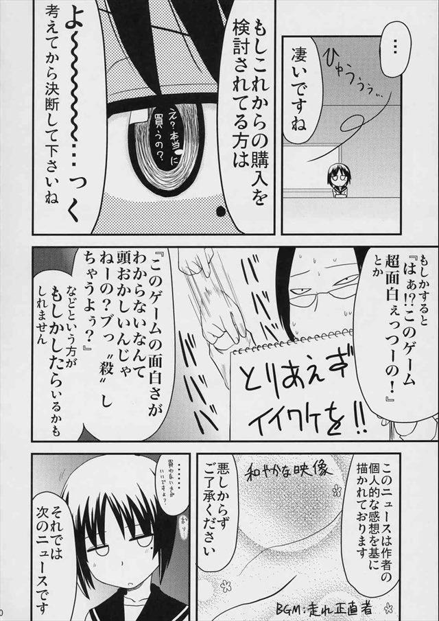 ローゼンメイデン エロマンガ・同人誌12007