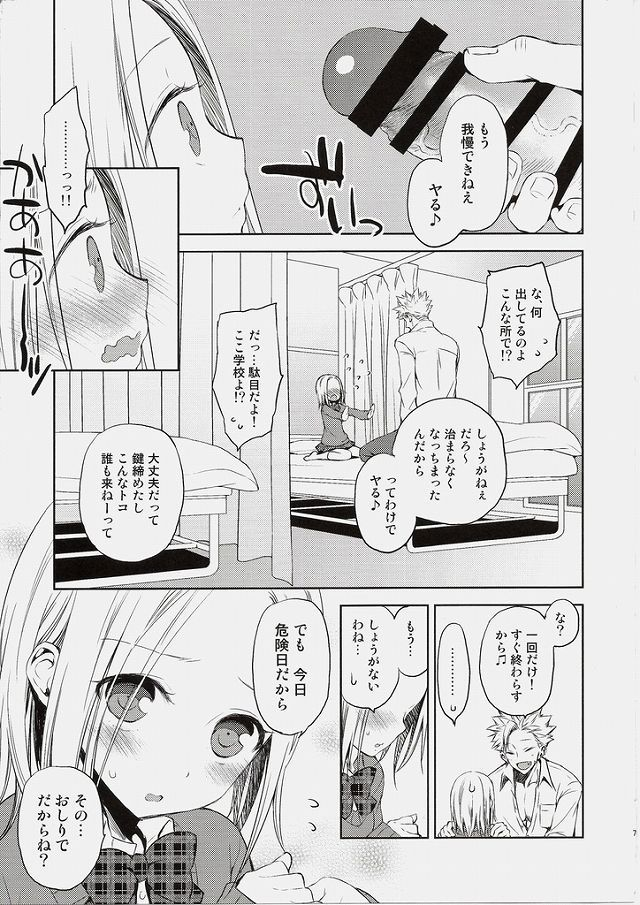 大罪 エロマンガ・同人誌12006
