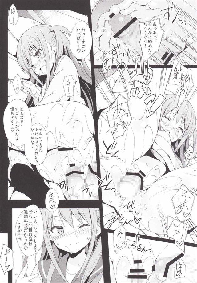 咲き エロマンガ・同人誌42009