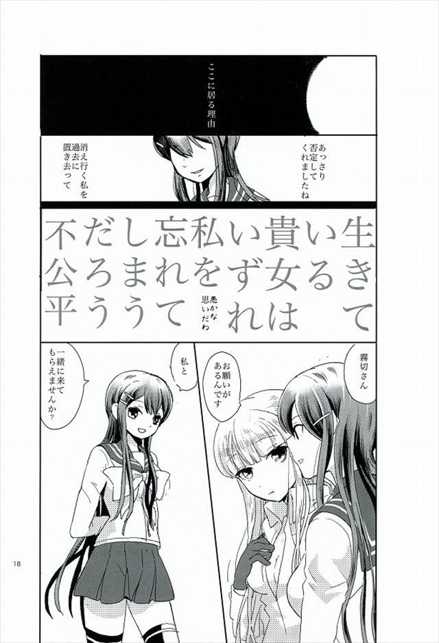 ダンガンロンパ エロマンガ・同人誌10015
