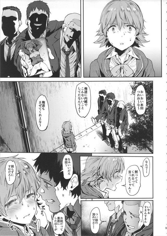 アイドルシリーズ エロマンガ・同人誌18008