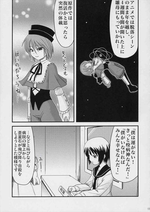 ローゼンメイデン エロマンガ・同人誌12008