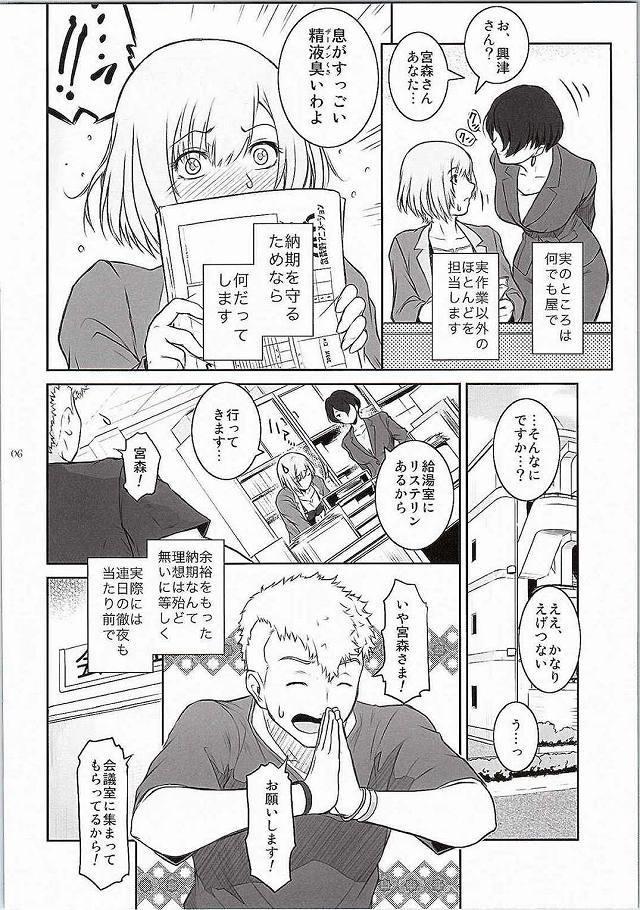 SHIROBAKO エロマンガ・同人誌10004