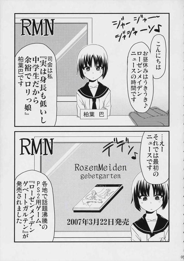 ローゼンメイデン エロマンガ・同人誌12002