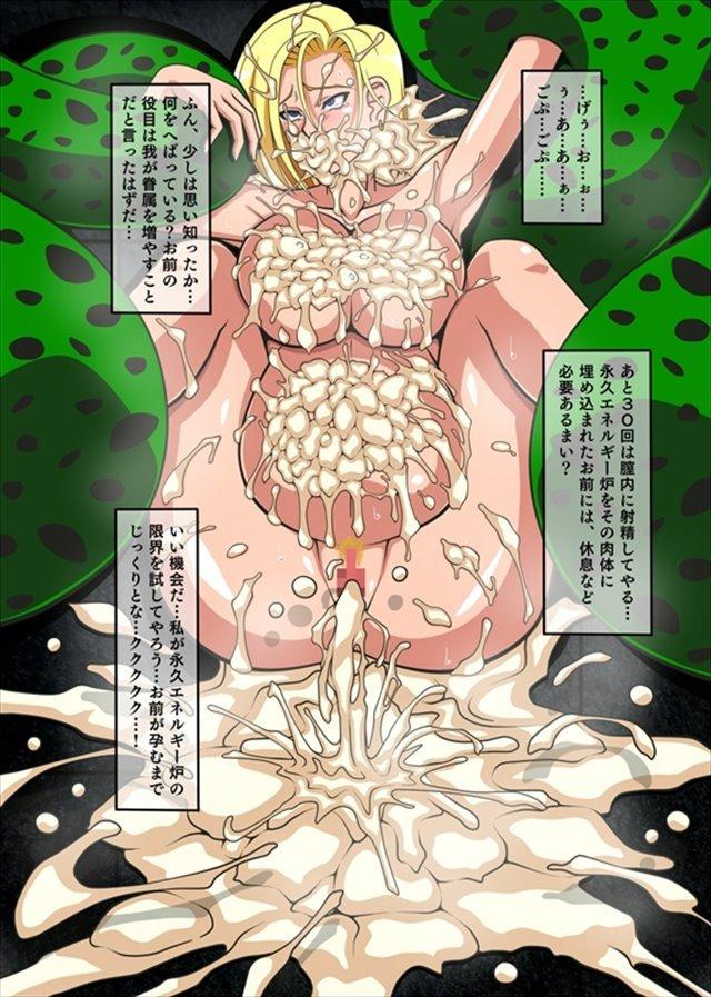 ドラゴンボール エロマンガ・同人誌15019