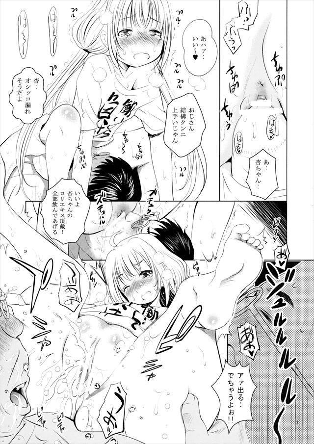 アイドルシリーズ エロマンガ・同人誌29012