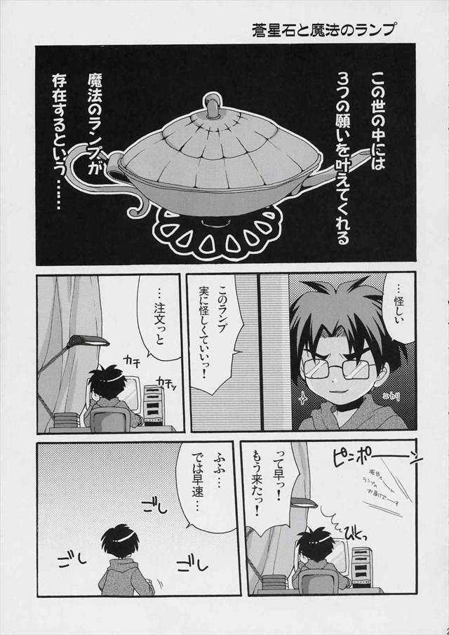 ローゼンメイデン エロマンガ・同人誌12020