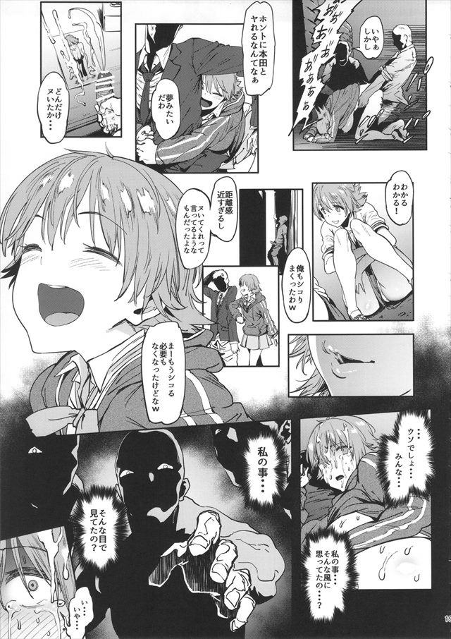 アイドルシリーズ エロマンガ・同人誌18018
