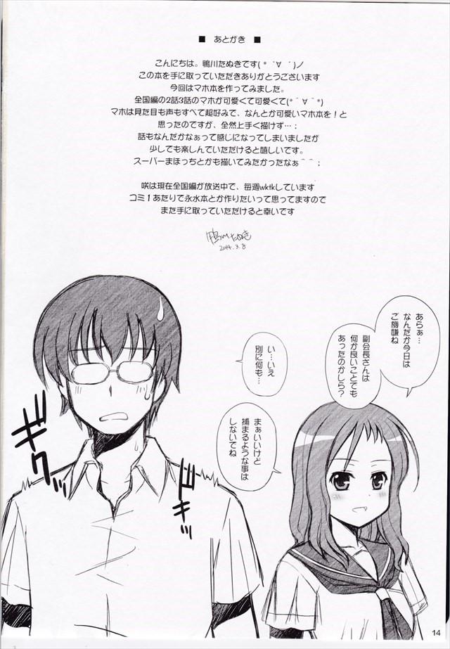 咲き エロマンガ・同人誌35015