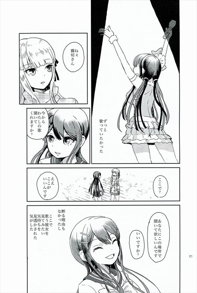 ダンガンロンパ エロマンガ・同人誌10018