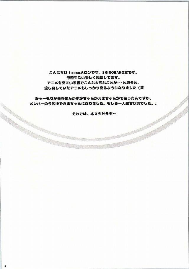 SHIROBAKO エロマンガ・同人誌9003