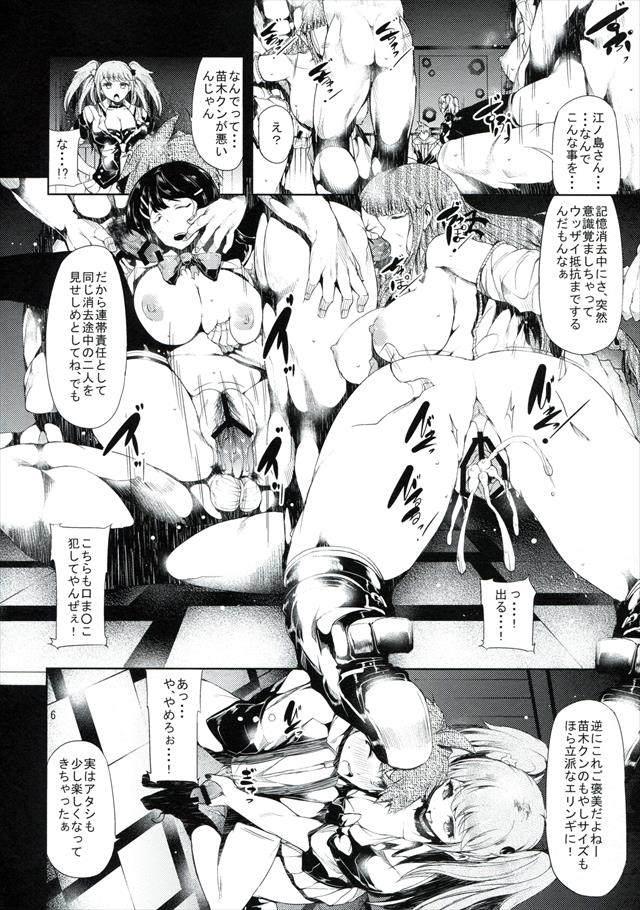 ダンガンロンパ エロマンガ・同人誌11005