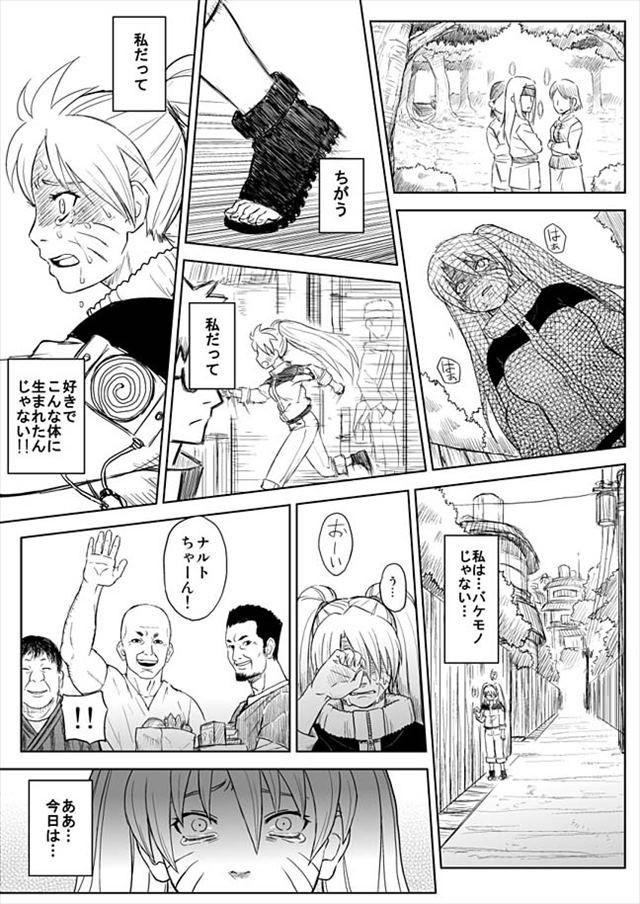 ナルト エロマンガ・同人誌10006